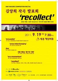 [1]2011김양희작곡발표회1.jpg